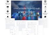 Сверстаю сайт по любому макету 256 - kwork.ru