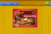 Разработка игрового концепта рекламной игры, мобильные платформы 11 - kwork.ru