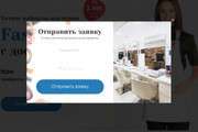 Верстка Landing Page по PSD, XD, AI или Figma макету 13 - kwork.ru