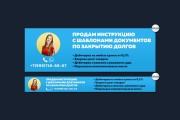 Создам качественный баннер 40 - kwork.ru