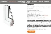 Создание сайта - Landing Page на Тильде 299 - kwork.ru