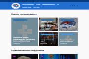 Создание отличного сайта на WordPress 50 - kwork.ru