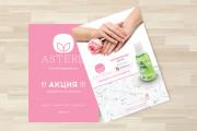 Дизайн двухсторонней листовки с исходниками 90 - kwork.ru