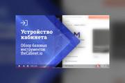Грамотная обложка превью видеоролика, картинка для видео YouTube Ютуб 60 - kwork.ru