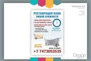 Дизайн - макет быстро и качественно 113 - kwork.ru