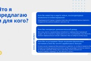 Стильный дизайн презентации 550 - kwork.ru