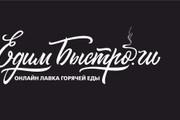 Логотип в стиле леттеринг 157 - kwork.ru