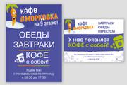 Разработаю дизайн листовки, флаера 143 - kwork.ru