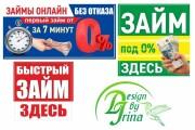 Рекламный баннер 162 - kwork.ru