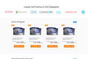 Уникальный дизайн сайта для вас. Интернет магазины и другие сайты 392 - kwork.ru