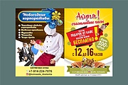Постер, плакат, афиша 50 - kwork.ru