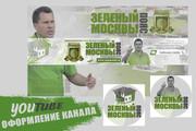 Шапка для Вашего YouTube канала 188 - kwork.ru