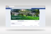 Создам стильную обложку для facebook 31 - kwork.ru