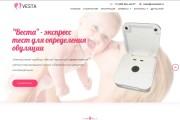Сайт на WordPress под ключ 14 - kwork.ru