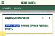 Конвертирую Ваш сайт в Android приложение 63 - kwork.ru