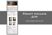 Создам html письмо для e-mail рассылки -адаптация + дизайн 68 - kwork.ru