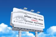 Дизайн для наружной рекламы 231 - kwork.ru