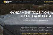 Скопирую Landing page, одностраничный сайт и установлю редактор 142 - kwork.ru