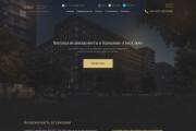 Дизайн блока сайта 61 - kwork.ru