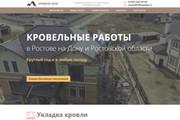 Адаптивный лендинг на cms Joomla 63 - kwork.ru
