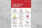 Дизайн листовки, флаера. Макет готовый к печати 26 - kwork.ru