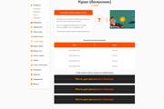 Дизайн любой страницы сайта + бонусы 111 - kwork.ru