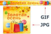 Сделаю 2 качественных gif баннера 121 - kwork.ru