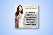 Сделаю запоминающийся баннер для сайта, на который захочется кликнуть 103 - kwork.ru