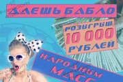Разработаю 3 promo для рекламы ВКонтакте 245 - kwork.ru