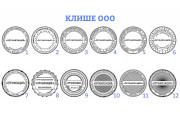 Дизайн печати, штампа в векторном формате 8 - kwork.ru