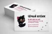 Дизайн визитки под ключ 8 - kwork.ru