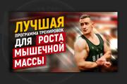 Сделаю превью для видео на YouTube 164 - kwork.ru