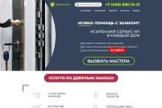 Создам Лендинг пейдж 5 - kwork.ru