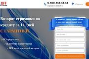 Создание сайта - Landing Page на Тильде 283 - kwork.ru