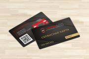 Дизайн визитки с исходниками 159 - kwork.ru