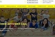 Создание сайта - Landing Page на Тильде 183 - kwork.ru