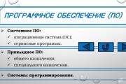 Создание презентаций 51 - kwork.ru