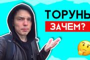 Креативные превью картинки для ваших видео в YouTube 173 - kwork.ru