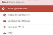 Конвертирую Ваш сайт в Android приложение 45 - kwork.ru