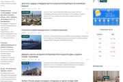 Создам Сми сайт любого региона, автонаполение 18 - kwork.ru