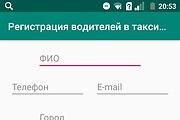 Создам android приложение 68 - kwork.ru