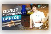 Сделаю превью для видеролика на YouTube 125 - kwork.ru