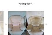 Создание сайта - Landing Page на Тильде 212 - kwork.ru