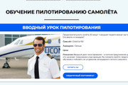 Создам сайт под ключ на WordPress 76 - kwork.ru