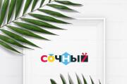Создам креативный, трендовый лого 14 - kwork.ru