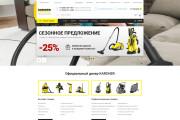 Дизайн страницы Landing Page - Профессионально 124 - kwork.ru