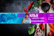 Сделаю дизайн канала youtube ютуб + 2 подарка 31 - kwork.ru