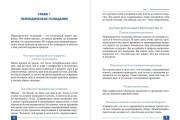 Верстка электронных книг в форматах pdf, epub, mobi, azw3, fb2 48 - kwork.ru