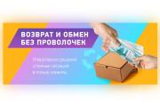 Сделаю качественный баннер 163 - kwork.ru