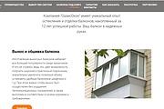 Создание сайта - Landing Page на Тильде 295 - kwork.ru
